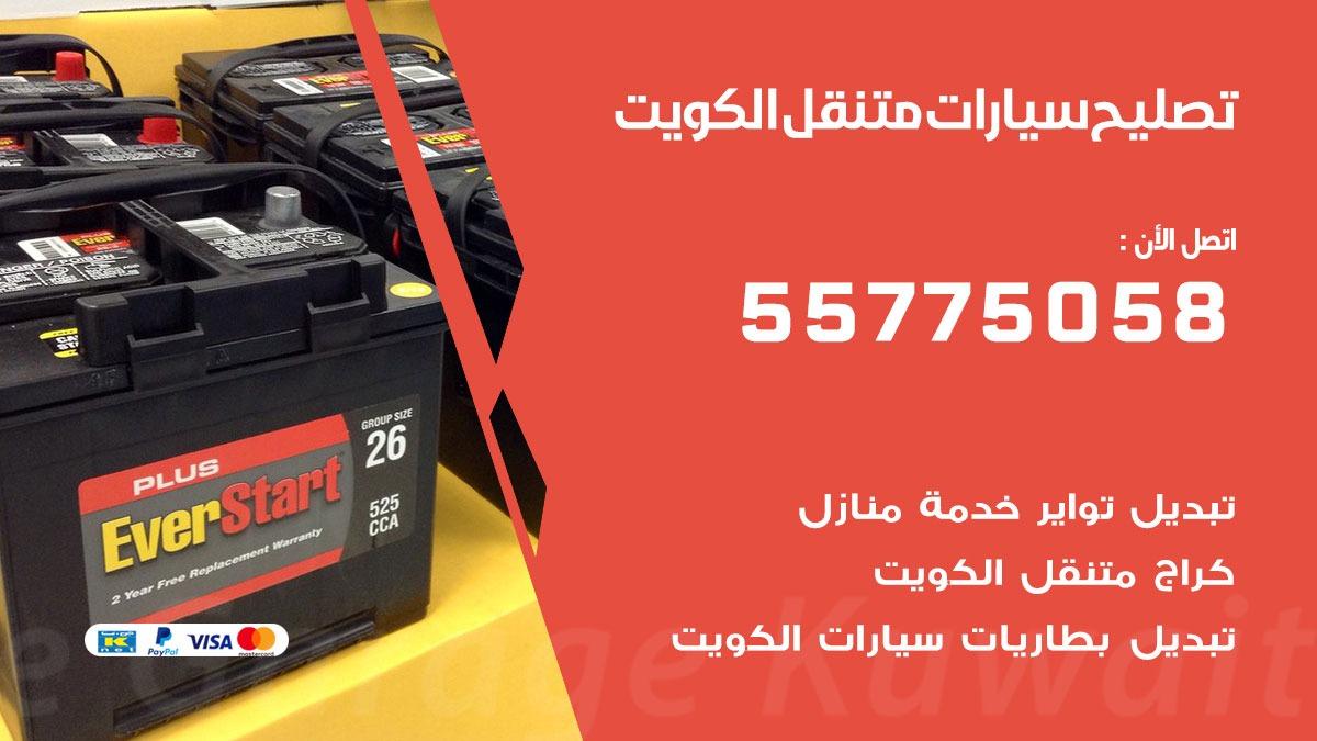 تصليح سيارات العارضية الصناعية 55775058 اخصائي تصليح سيارات الكويت