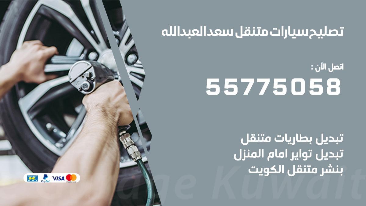 تصليح سيارات سعد العبد الله 55775058 اخصائي تصليح سيارات الكويت