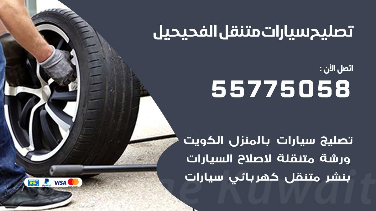 تصليح سيارات الفحيحيل 55775058 اخصائي تصليح سيارات الكويت