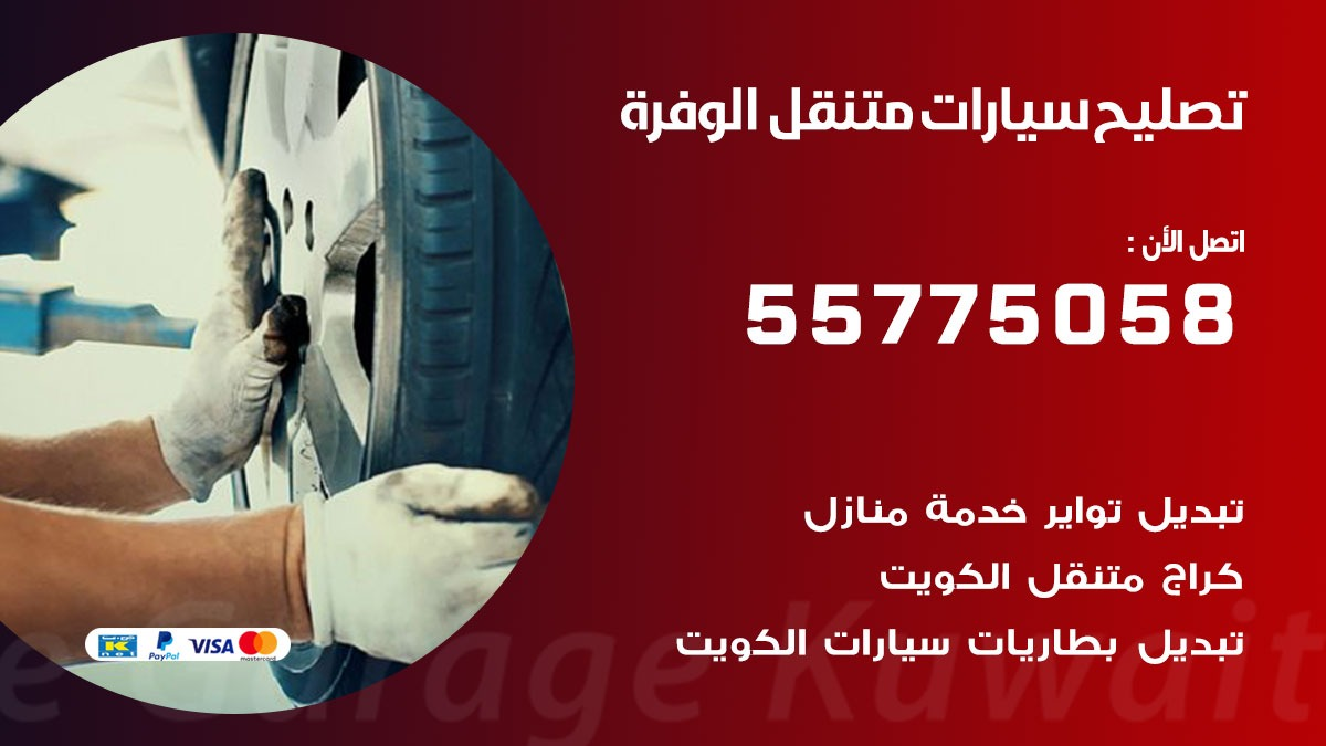 تصليح سيارات الوفرة 55775058 اخصائي تصليح سيارات الكويت