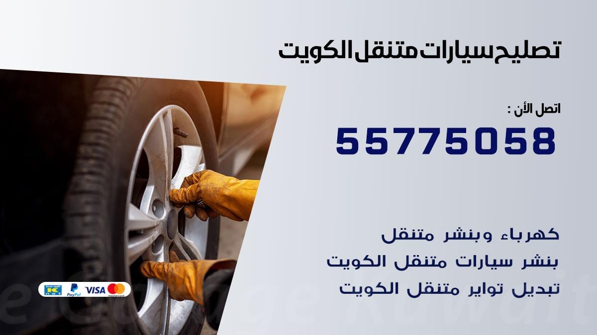 تصليح سيارات الجهراء الصناعية 55775058 اخصائي تصليح سيارات الكويت