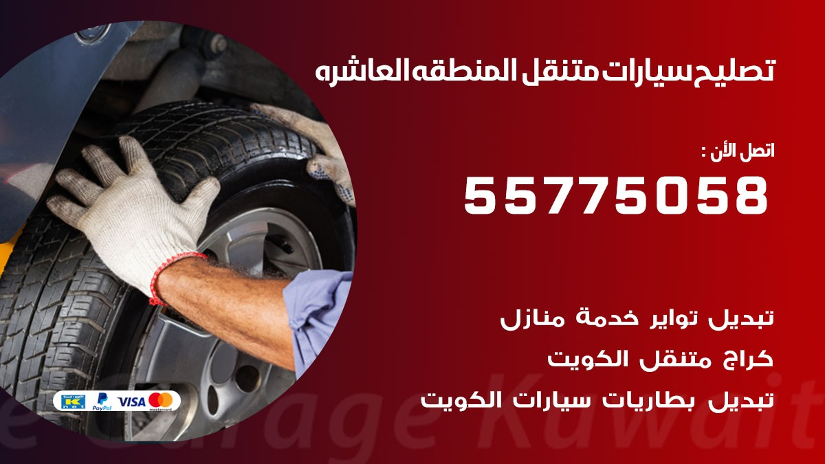 تصليح سيارات المنطقه العاشره 55775058 اخصائي تصليح سيارات الكويت