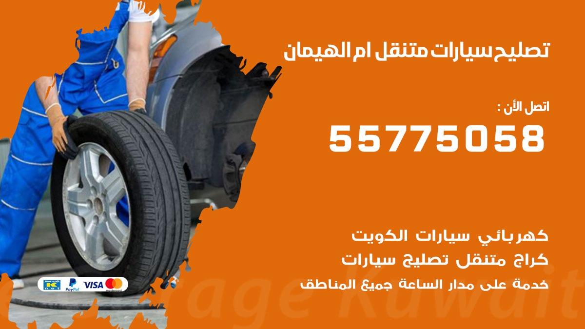 تصليح سيارات ام الهيمان 55775058 اخصائي تصليح سيارات الكويت