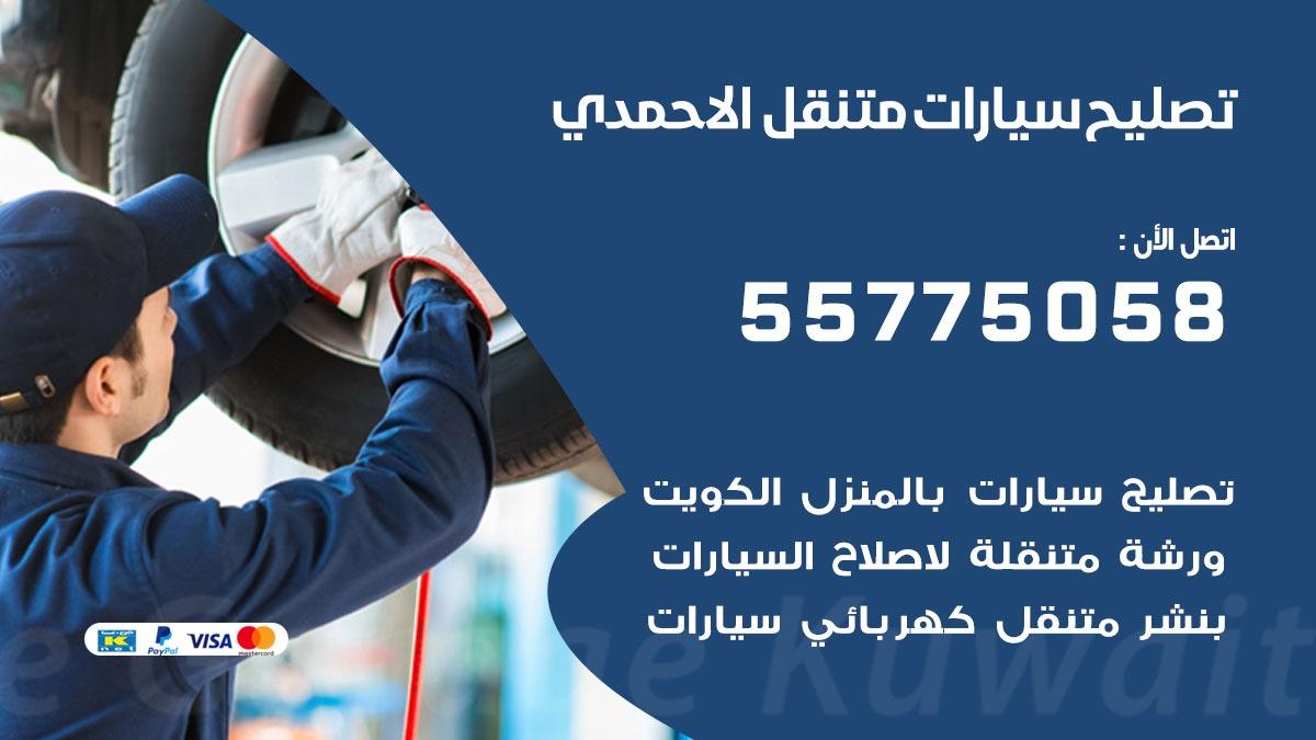 تصليح سيارات الاحمدي 55775058 اخصائي تصليح سيارات الكويت
