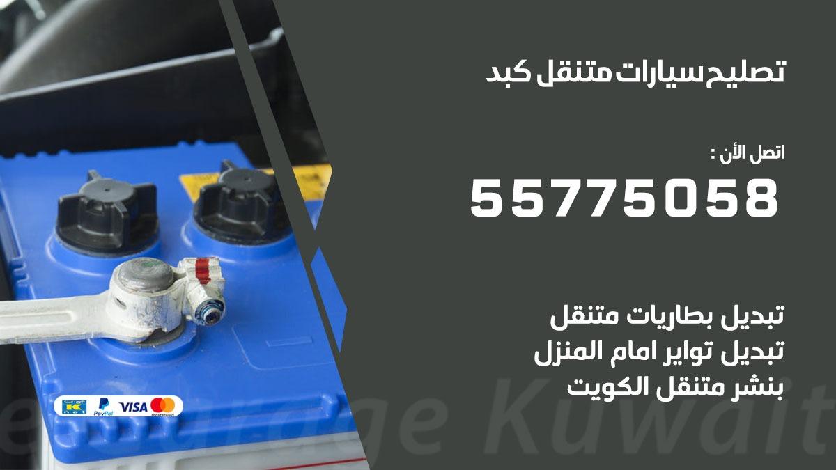 تصليح سيارات كبد 55775058 اخصائي تصليح سيارات الكويت