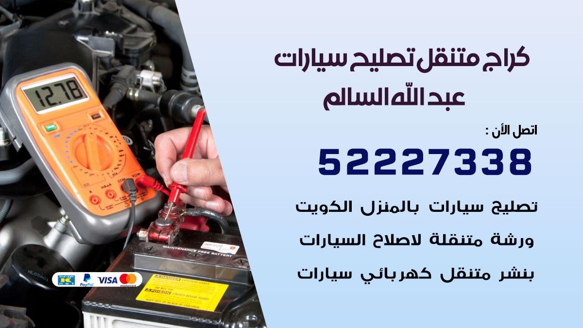 كراج متنقل عبد الله السالم 55775058 كهربائي وبنشر سيارات الكويت