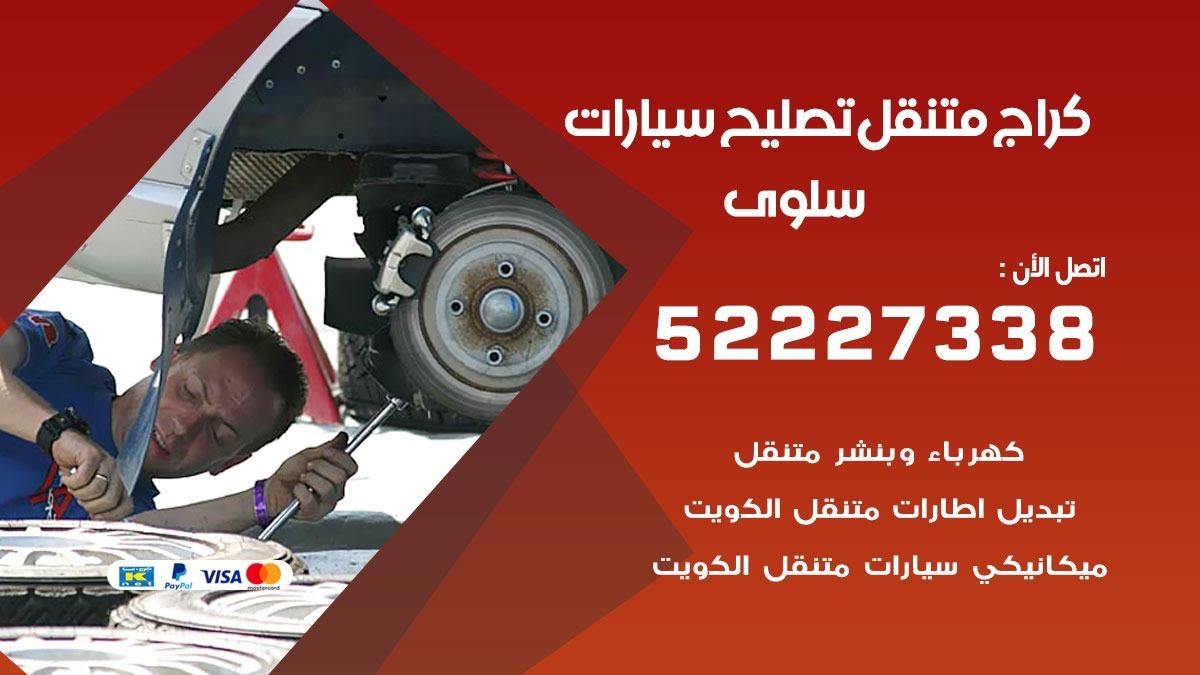 كراج متنقل سلوى 55775058 كهربائي وبنشر سيارات الكويت