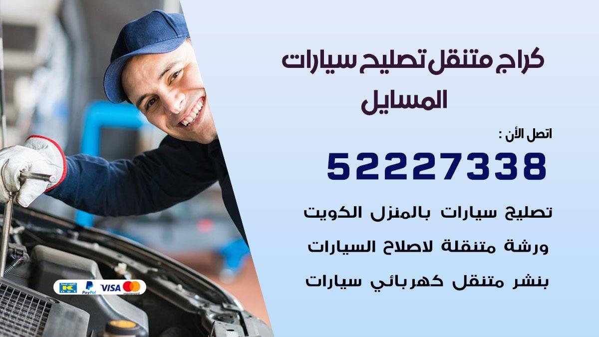 كراج متنقل المسايل 55775058 كهربائي وبنشر سيارات الكويت