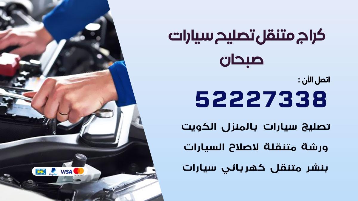 كراج متنقل صبحان 55775058 كهربائي وبنشر سيارات الكويت