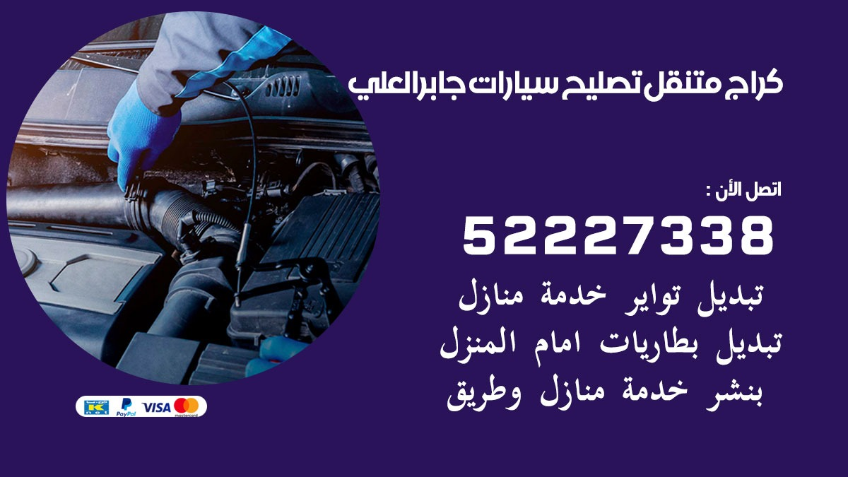 كراج متنقل جابر العلي
