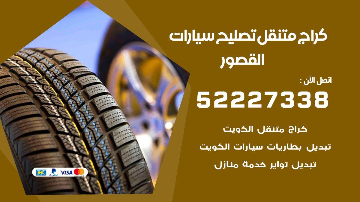 كراج متنقل القصور 55775058 كهربائي وبنشر سيارات الكويت