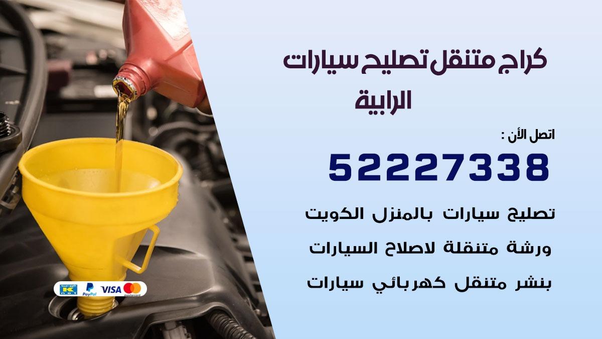 كراج متنقل الرابية 55775058 كهربائي وبنشر سيارات الكويت