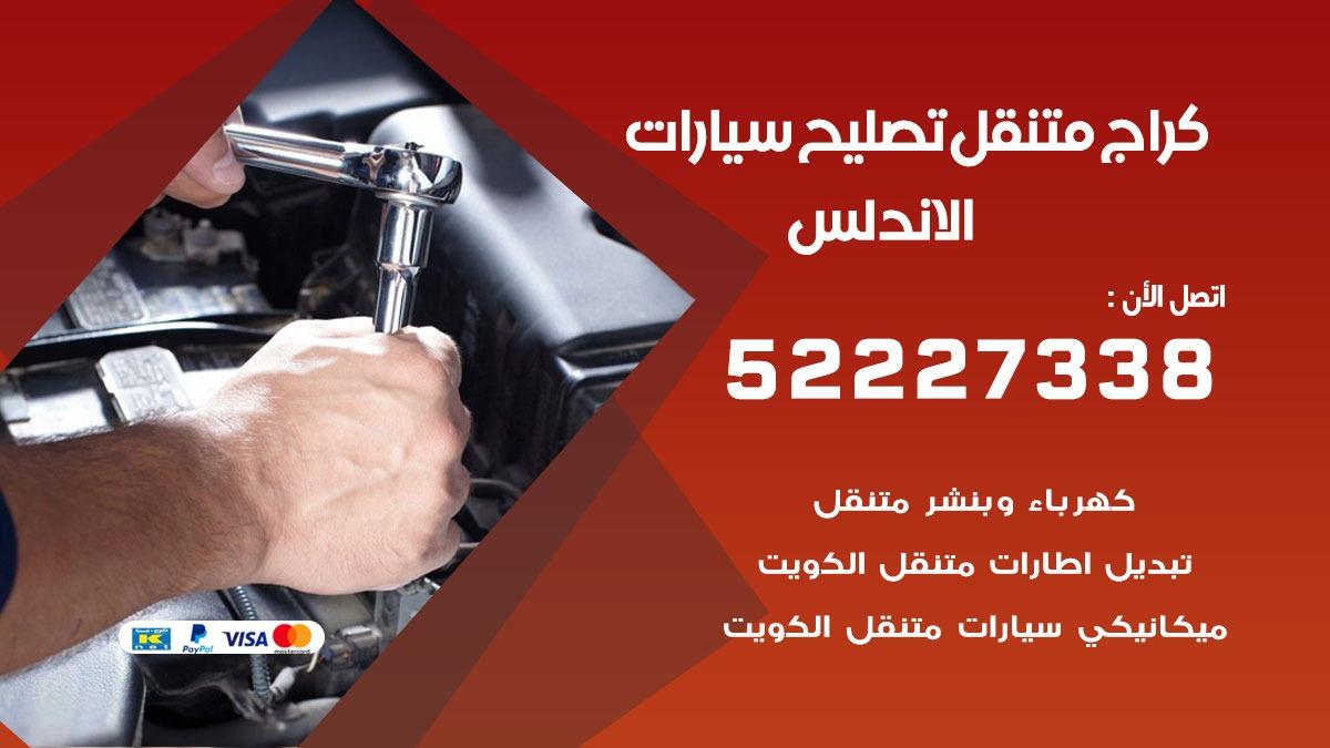 كراج متنقل الاندلس  55775058 كهربائي وبنشر سيارات الكويت