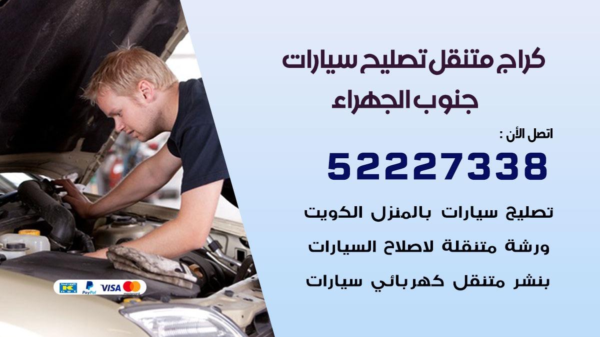 كراج متنقل جنوب الجهراء 55775058 كهربائي وبنشر سيارات الكويت