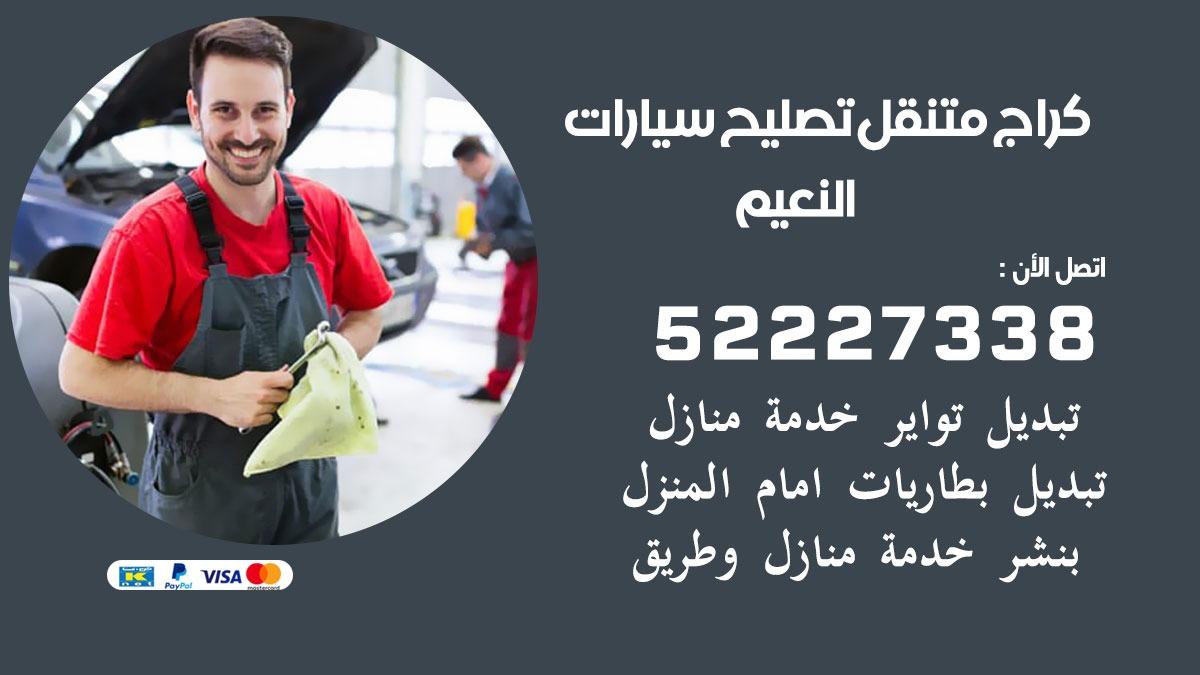 كراج متنقل النعيم 55775058 كهربائي وبنشر سيارات الكويت