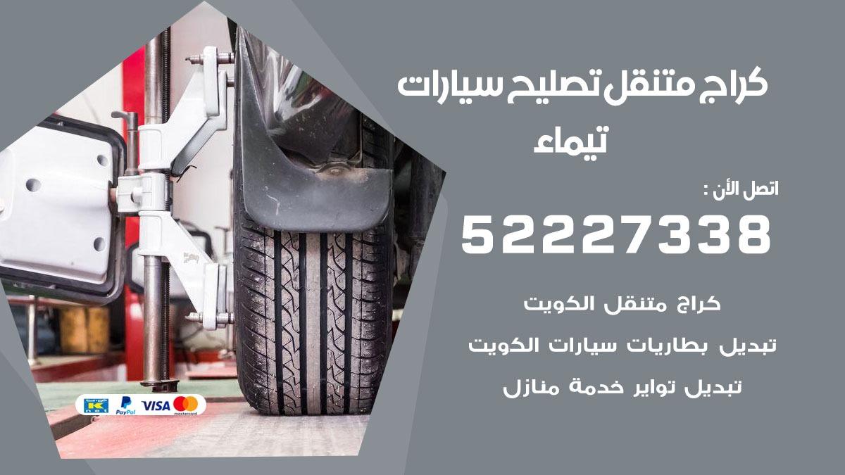 كراج متنقل تيماء 55775058 كهربائي وبنشر سيارات الكويت