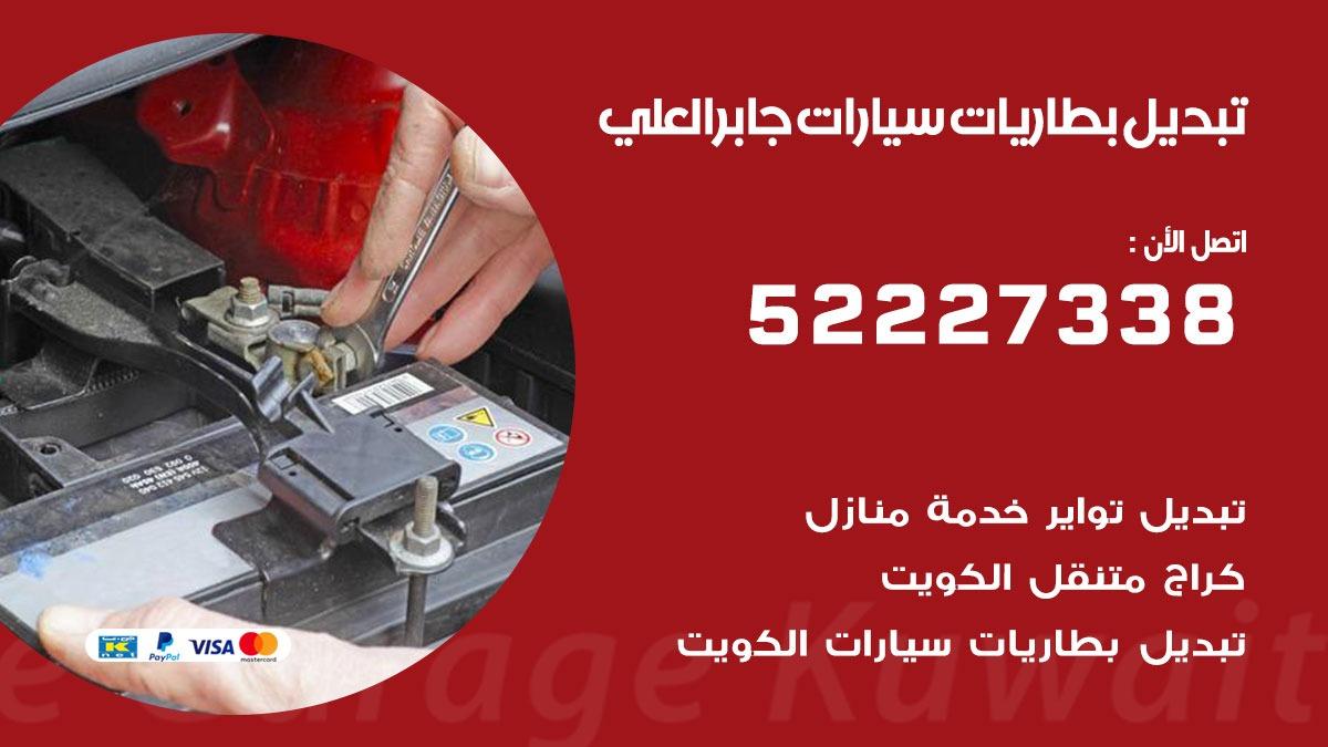 تبديل بطارية سيارة جابر العلي