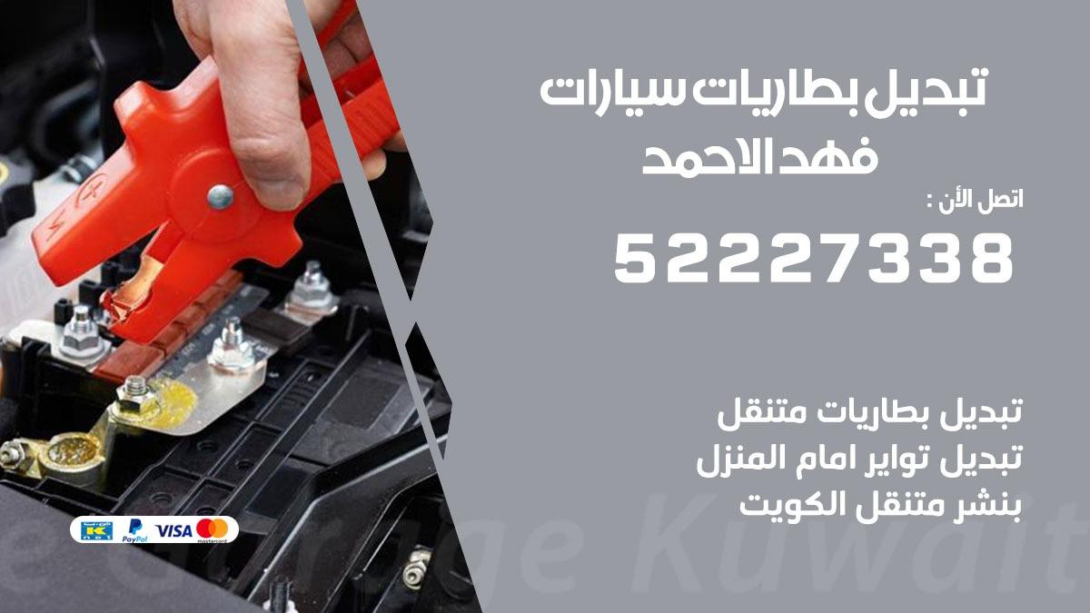 تبديل بطارية سيارة فهد الاحمد