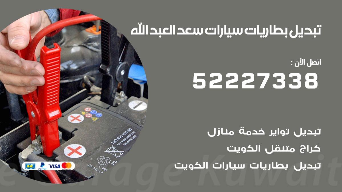 تبديل بطارية سيارة سعد العبد الله