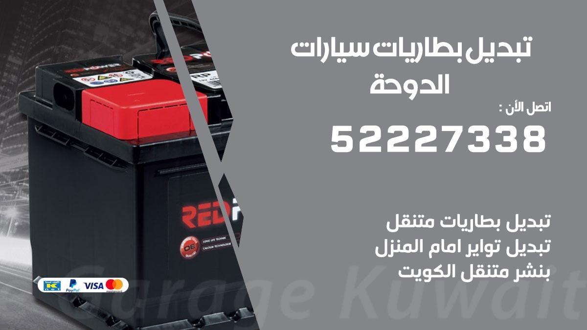 تبديل بطارية سيارة الدوحة