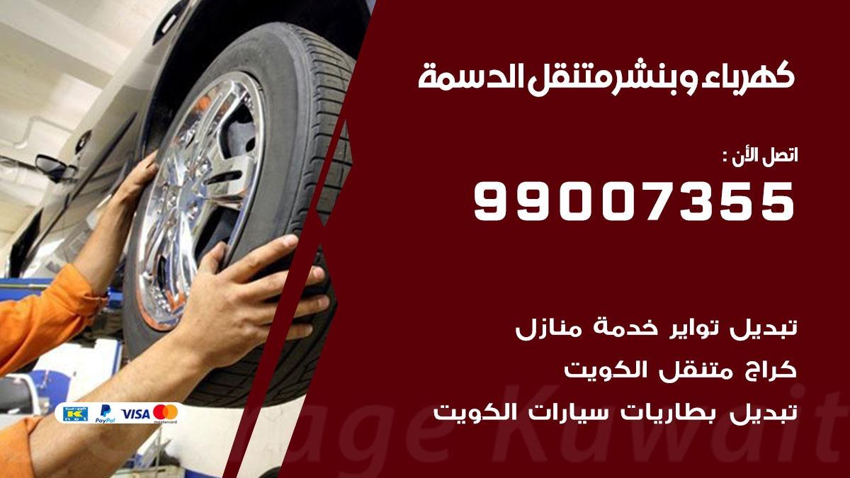بنشر الدسمة 99007355 ارقام كراج كهرباء وبنشر متنقل الكويت