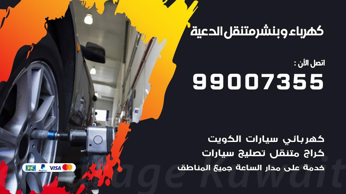 بنشر الدعية 99007355 ارقام كراج كهرباء وبنشر متنقل الكويت