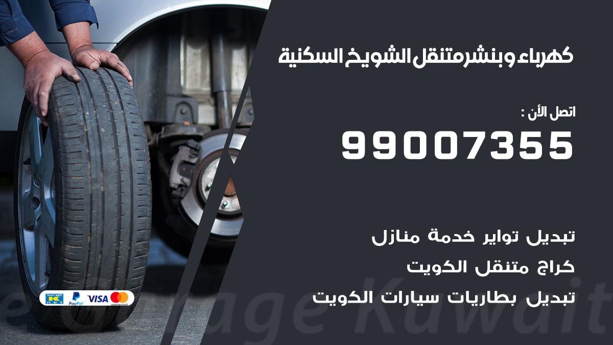 بنشر الشويخ السكنية 99007355 ارقام كراج كهرباء وبنشر متنقل الكويت