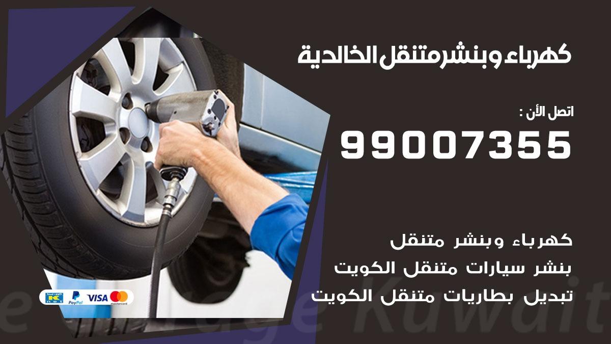 بنشر الخالدية 99007355 ارقام كراج كهرباء وبنشر متنقل الكويت