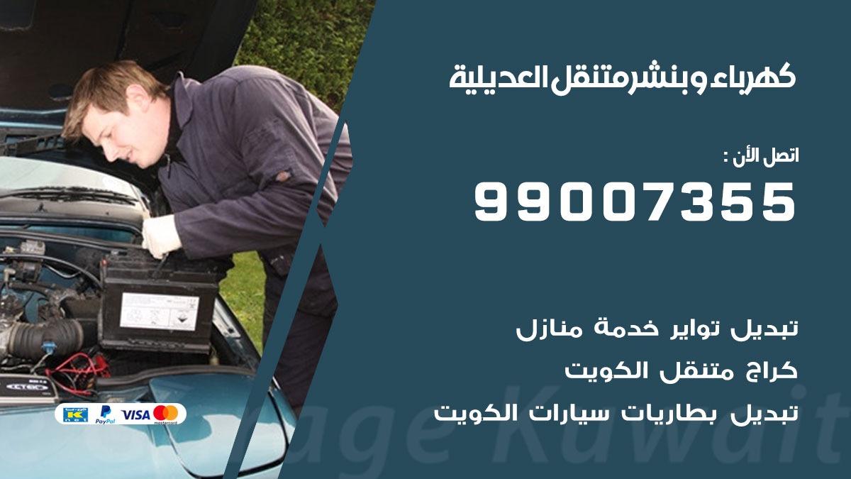 بنشر العديليه 99007355 ارقام كراج كهرباء وبنشر متنقل الكويت
