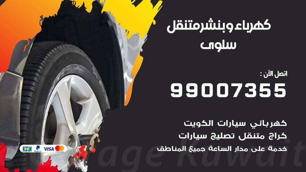 بنشر سلوى 99007355 ارقام كراج كهرباء وبنشر متنقل الكويت