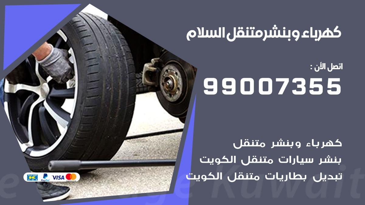 بنشر السلام 99007355 ارقام كراج كهرباء وبنشر متنقل الكويت