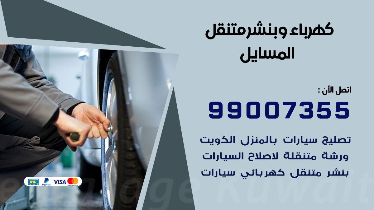 بنشر المسايل 99007355 ارقام كراج كهرباء وبنشر متنقل الكويت