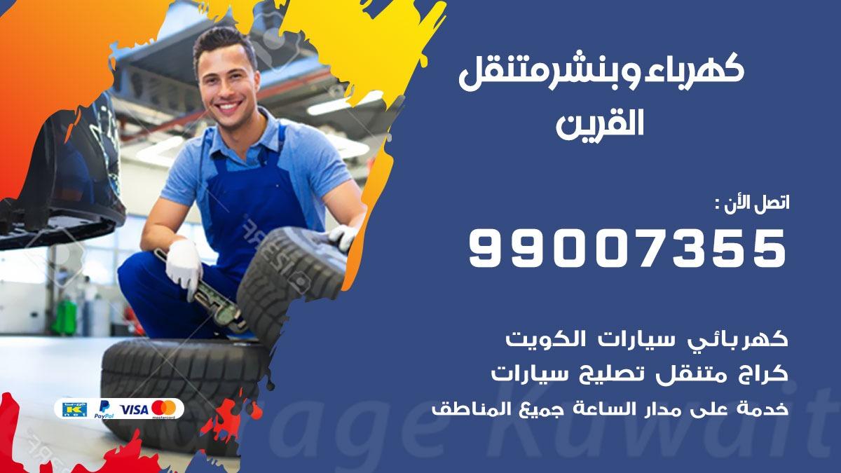 بنشر القرين 99007355 ارقام كراج كهرباء وبنشر متنقل الكويت