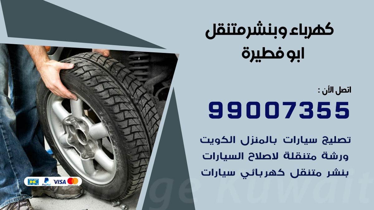 بنشر ابو فطيرة 99007355 ارقام كراج كهرباء وبنشر متنقل الكويت