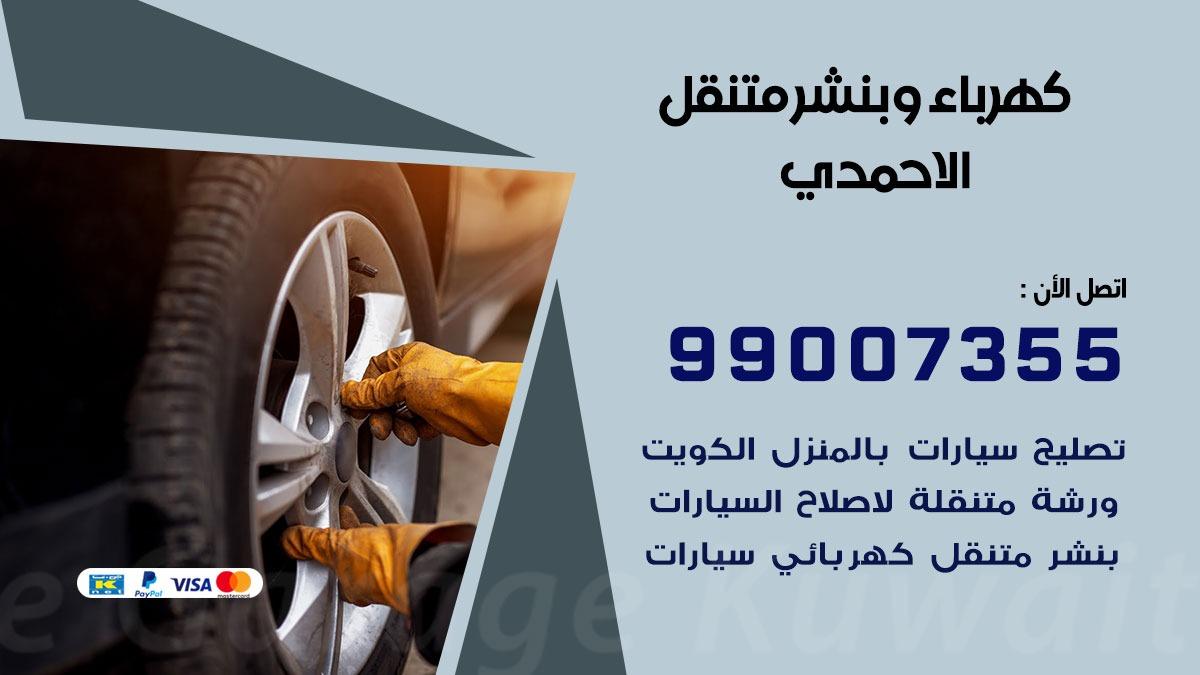 بنشر الاحمدي 99007355 ارقام كراج كهرباء وبنشر متنقل الكويت