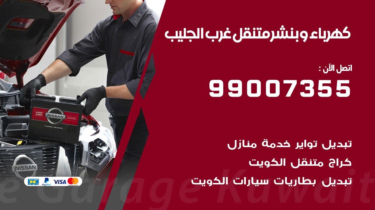 بنشر غرب الجليب 99007355 ارقام كراج كهرباء وبنشر متنقل الكويت