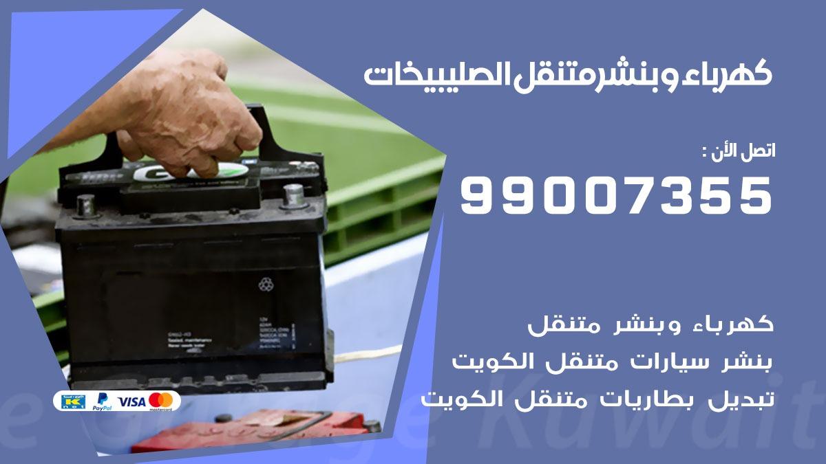 بنشر الصليبيخات 99007355 ارقام كراج كهرباء وبنشر متنقل الكويت