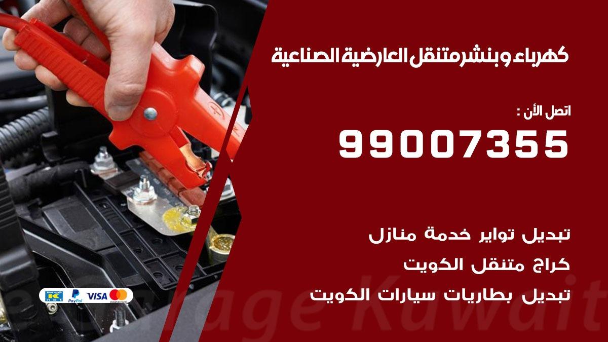 بنشر العارضية الصناعية 99007355 ارقام كراج كهرباء وبنشر متنقل الكويت