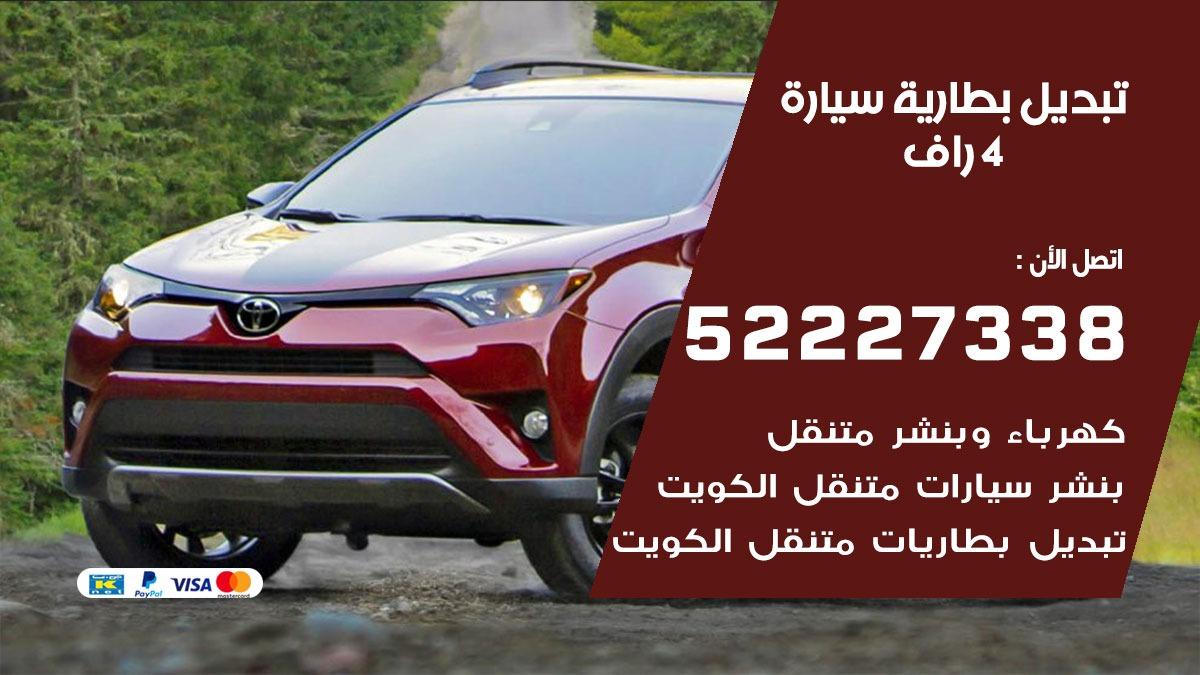 تبديل بطارية سيارة 4 راف 52227338 تبديل بطاريات سيارات الكويت