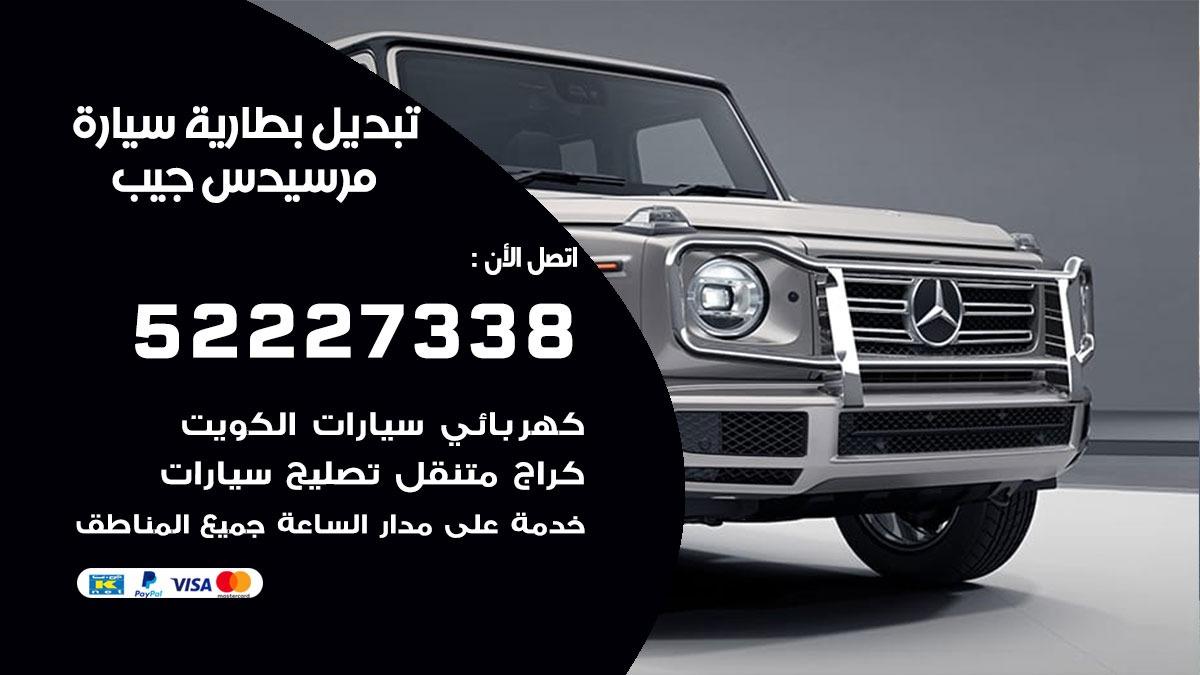 تبديل بطارية سيارة مرسيدس جيب 52227338 تبديل بطاريات سيارات الكويت