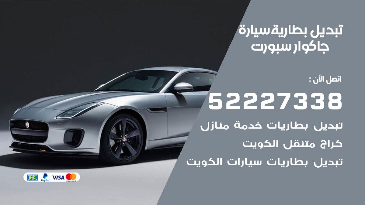 تبديل بطارية سيارة جاكوار سبورت 52227338 تبديل بطاريات سيارات الكويت