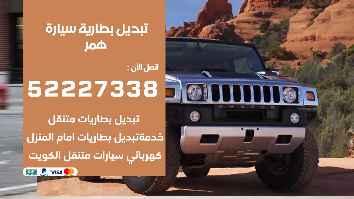 تبديل بطارية سيارة همر 52227338 تبديل بطاريات سيارات الكويت