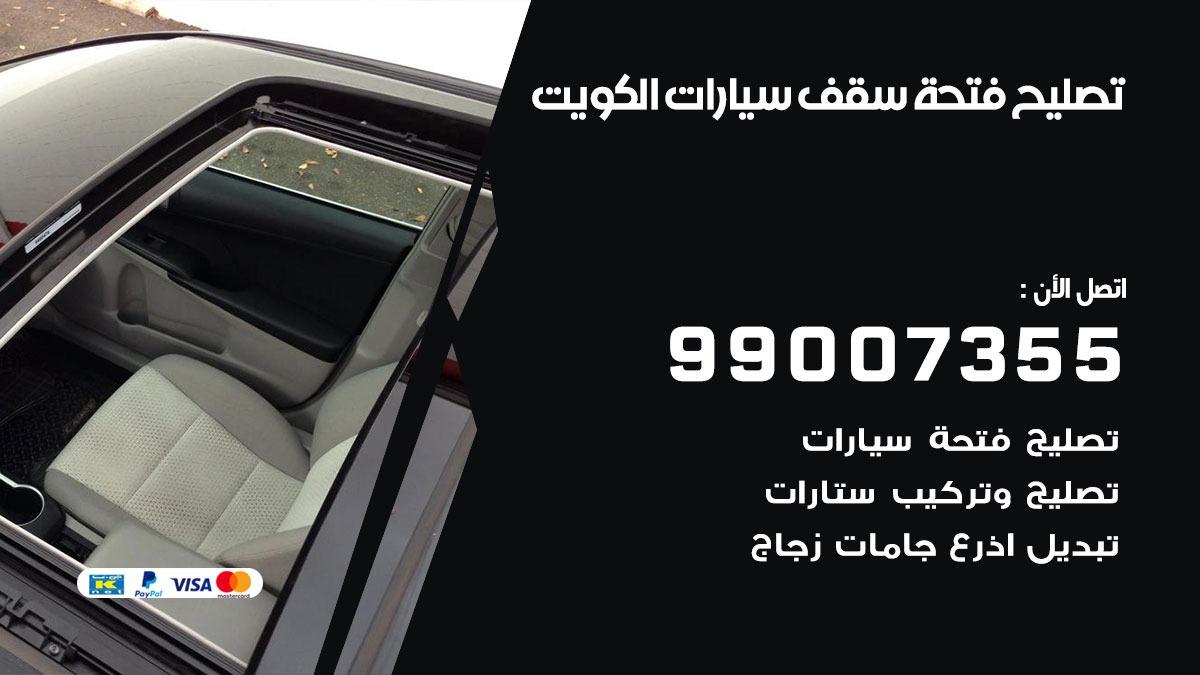 تصليح فتحة سقف سيارات الكويت