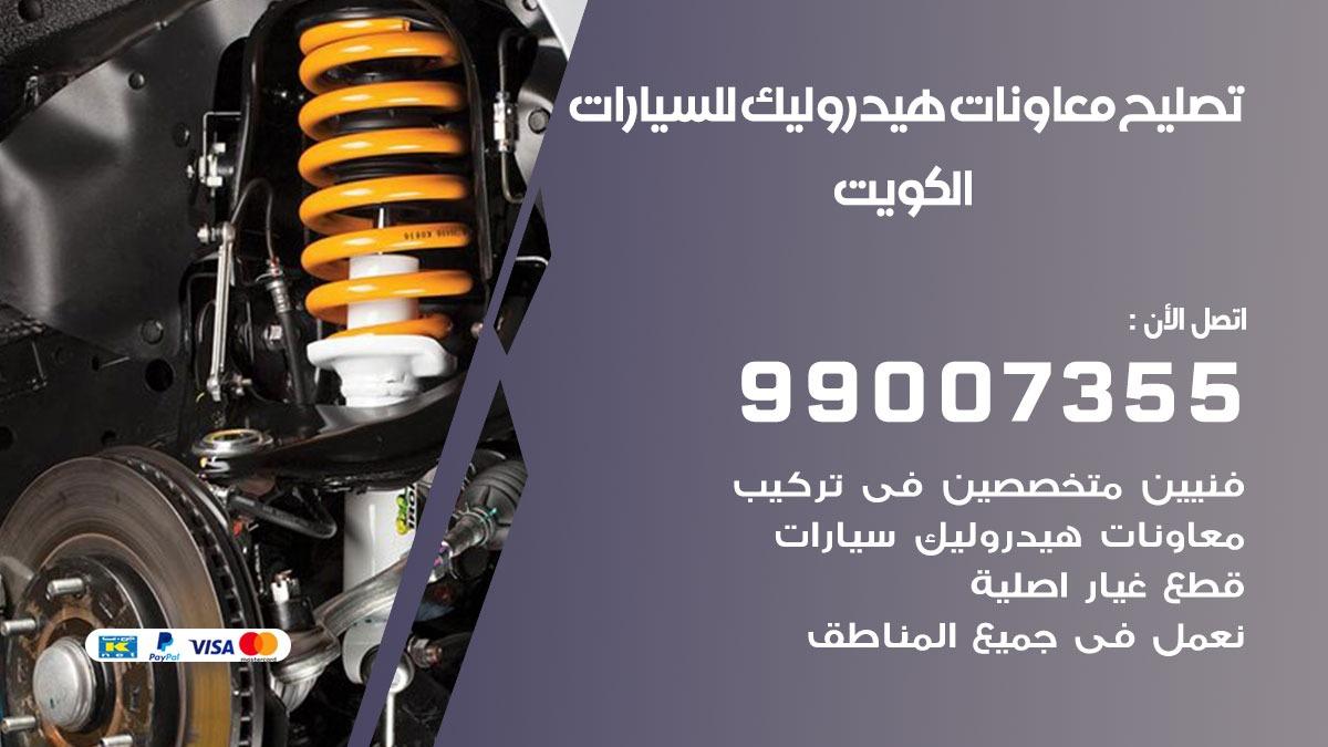 تصليح معاونات هيدروليك الكويت
