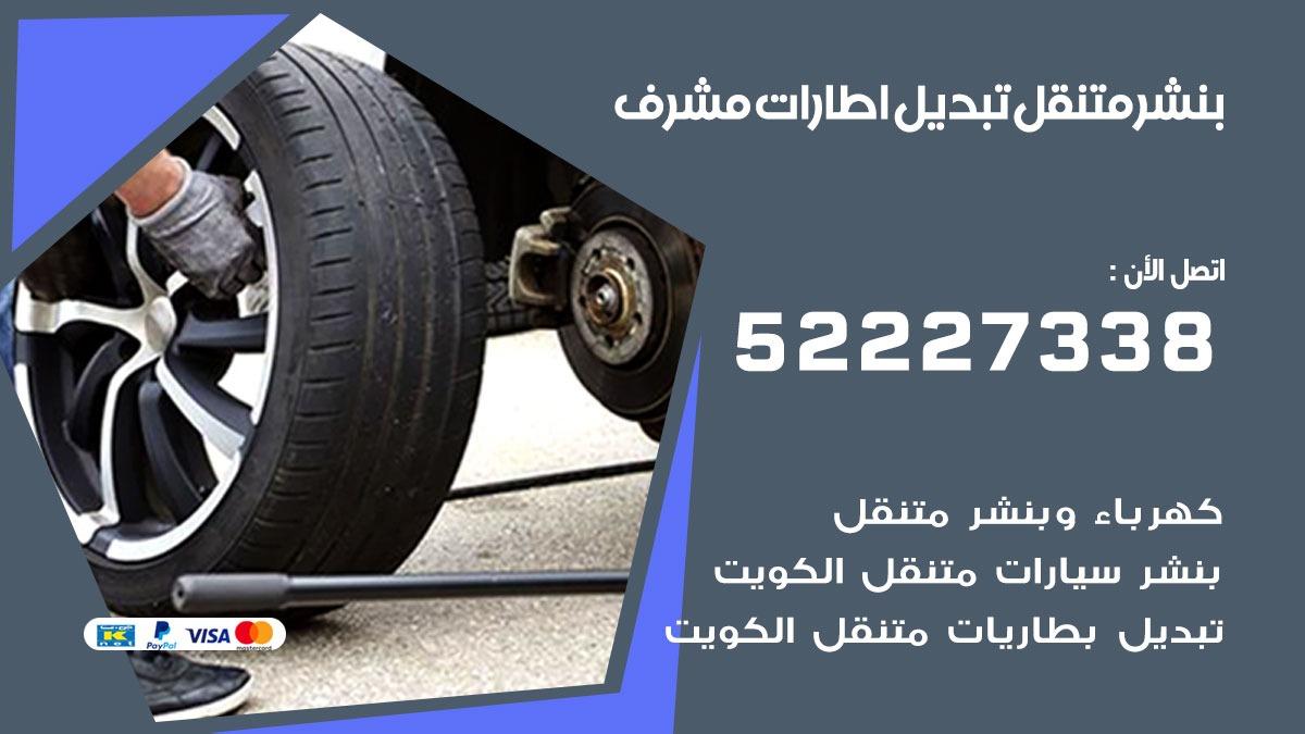 تبديل اطارات سيارات مشرف
