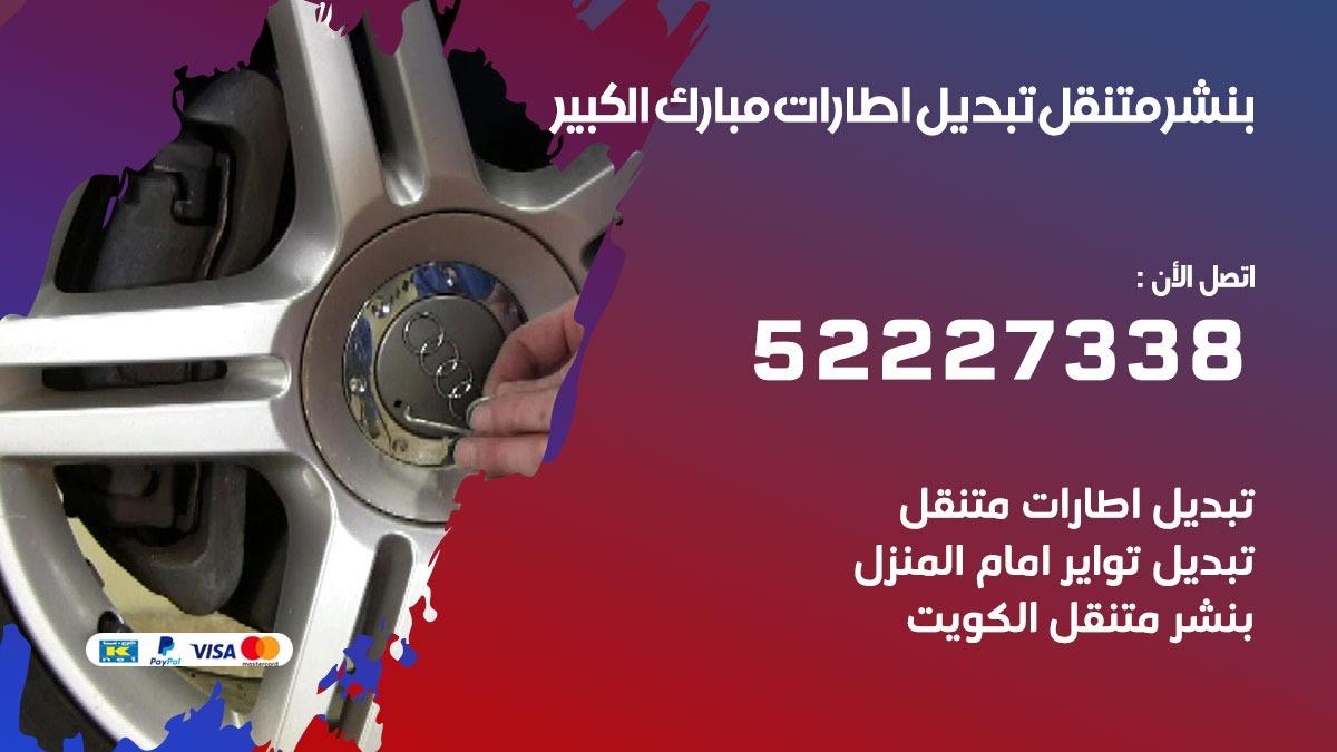 تبديل اطارات سيارات مبارك الكبير