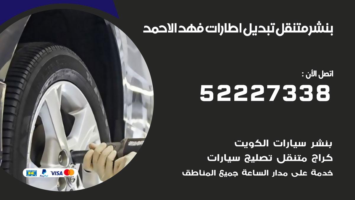 تبديل اطارات سيارات فهد الاحمد