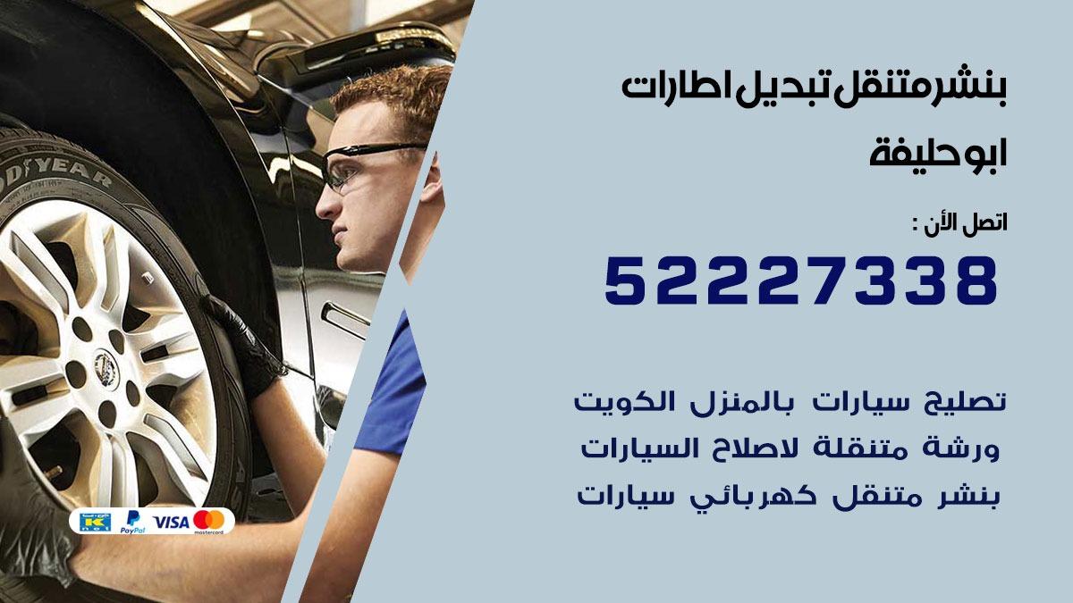 تبديل اطارات سيارات ابو حليفة