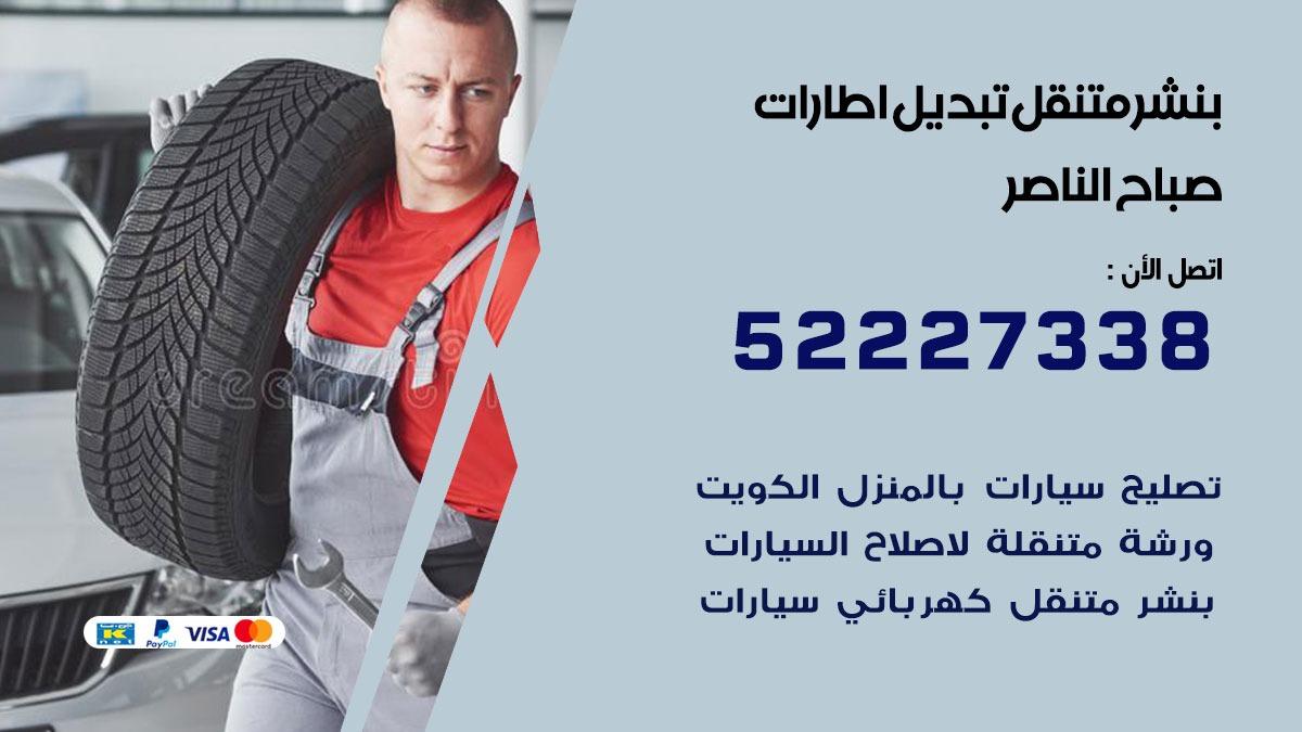تبديل اطارات سيارات صباح الناصر