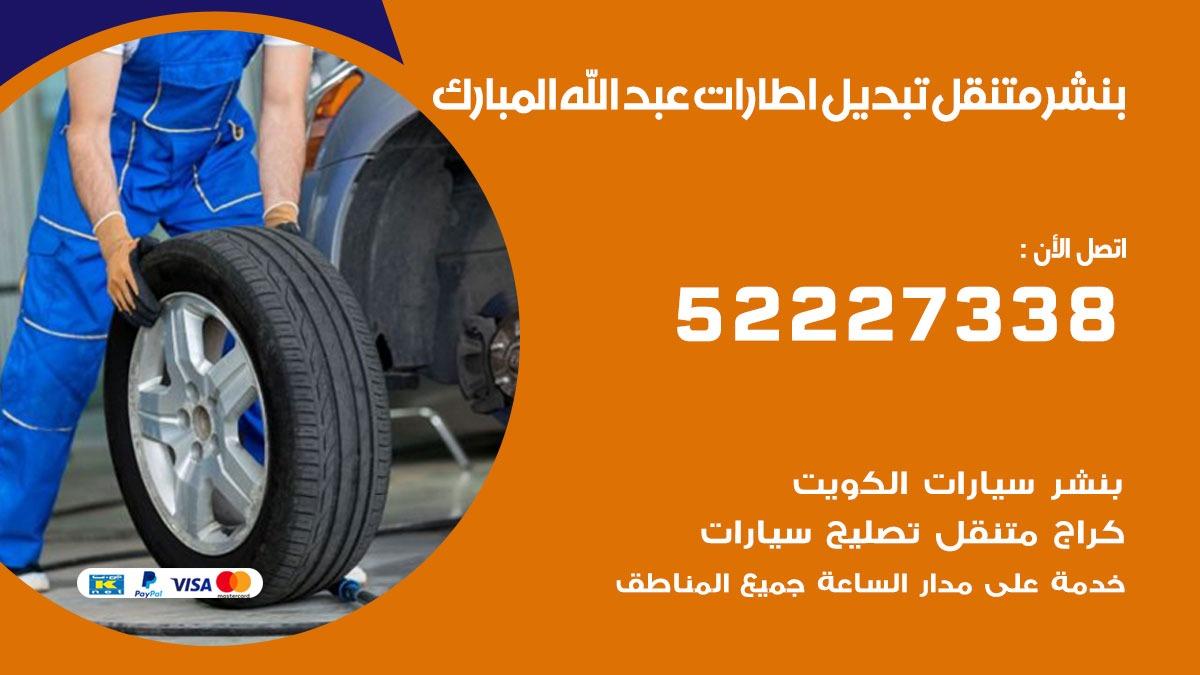 تبديل اطارات سيارات عبد الله المبارك